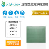 【Original Life】 空氣清淨機濾網 適用飛利浦:AC4016、ACP017、AC4076、ACP077★長效可水洗