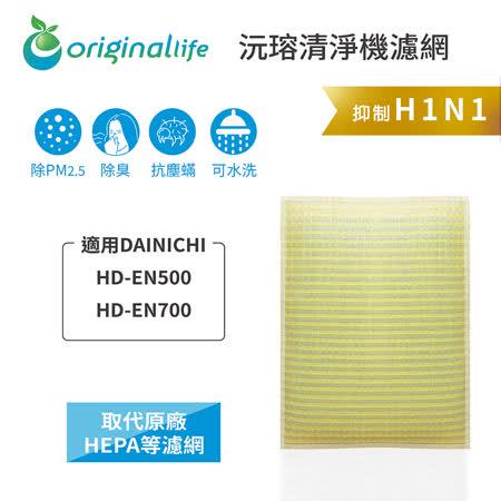 【Original Life】 空氣加濕器濾網 適用DAINICHI:HD-EN500、HD-EN700★長效可水洗