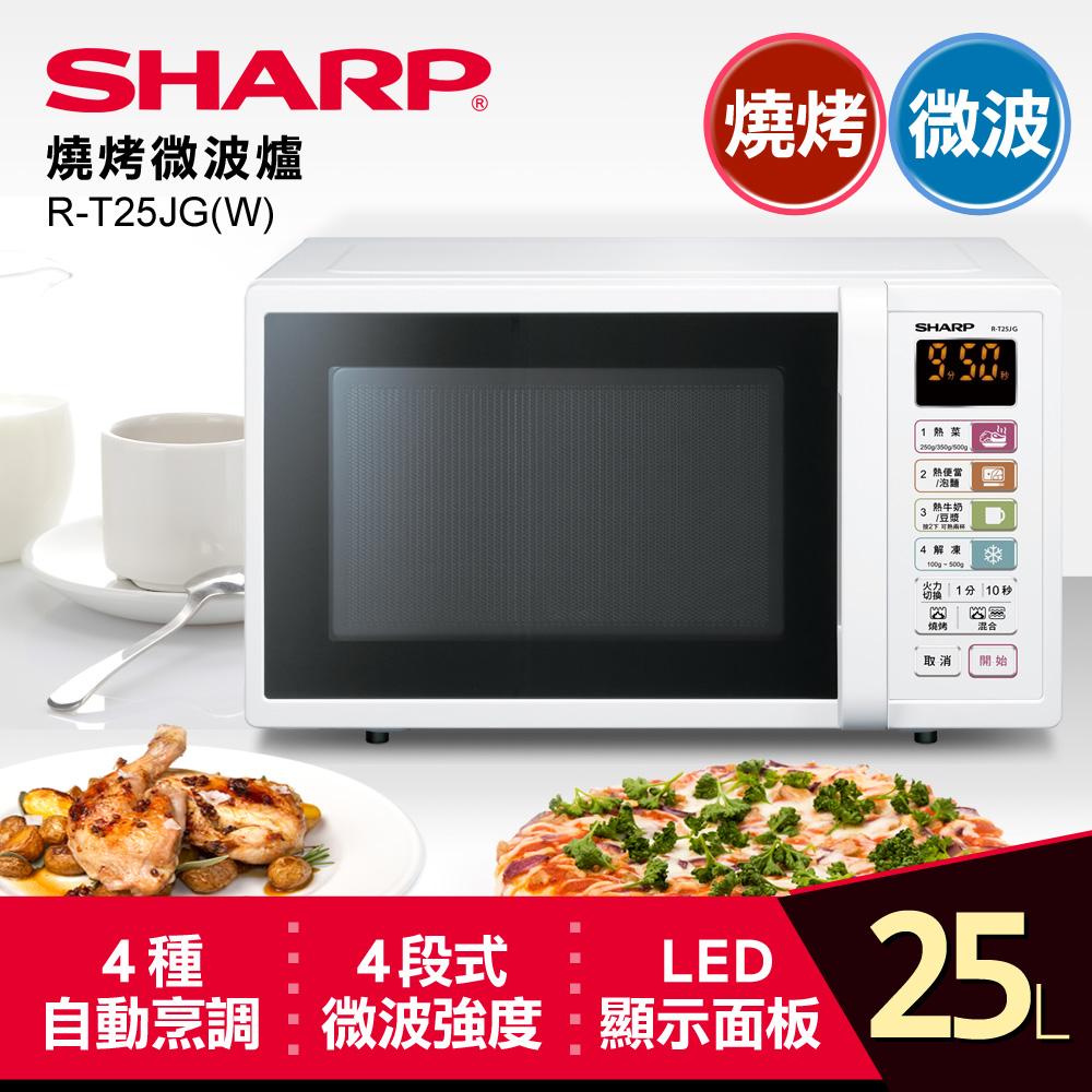 SHARP夏普25L燒烤微波爐 R~T25JG