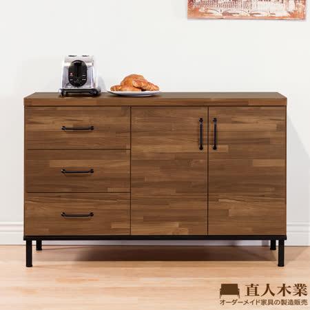 日本直人木業 積層木121CM餐櫃