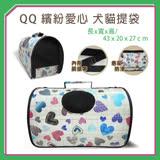 QQ 繽紛愛心 犬貓提袋 M(WK10010-58) (M003C13)