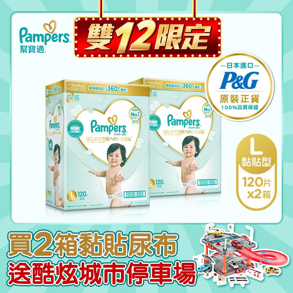 【幫寶適Pampers】日本原裝一級幫 紙尿褲/尿布 (L)120片 / 2箱