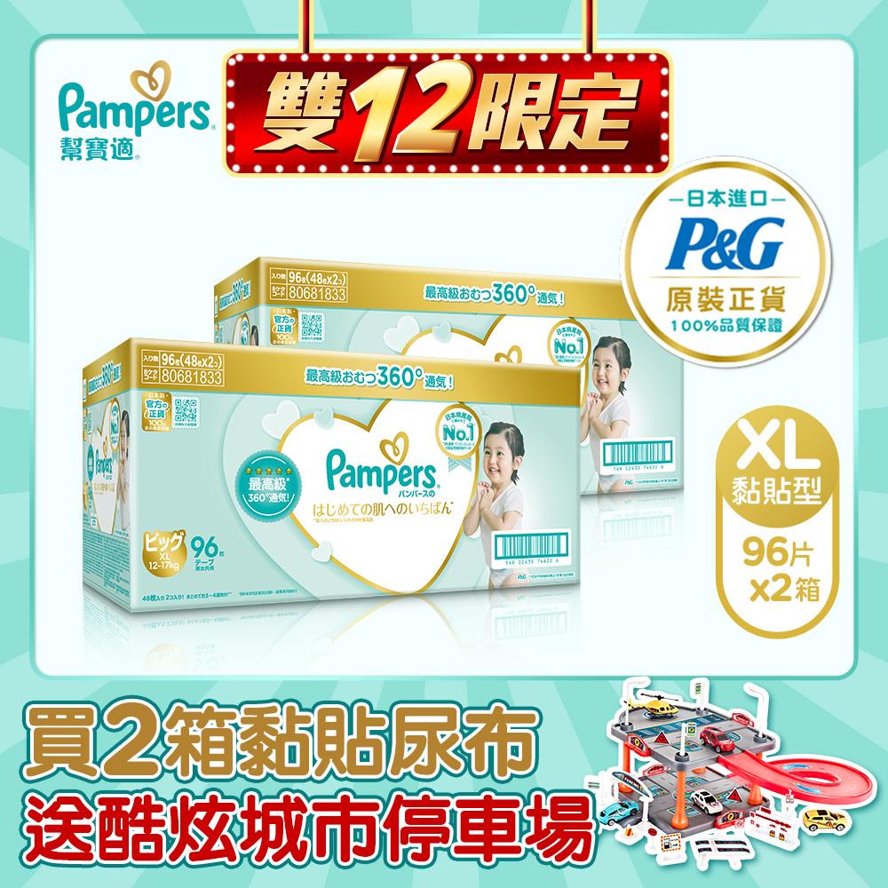 【幫寶適Pampers】日本原裝一級幫 紙尿褲/尿布 (XL) 96片 / 2箱