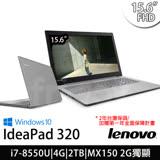 Lenovo 320 15.6吋FHD i7-8550U四核/4G/2TB/MX150_2G獨顯/Win10/大容量文書筆電(81BG00LNTW)
