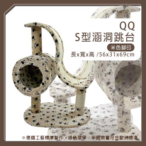 QQ S型涵洞跳台-米色腳印(QQ80164A-5)(I002G10-2)