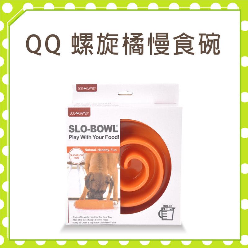 QQ 螺旋橘慢食碗(直徑27*5) (L003I04)