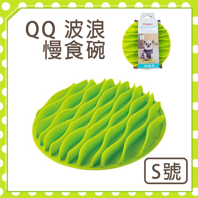 QQ 波浪慢食碗-綠色S(DS-027-S) (L003I12)