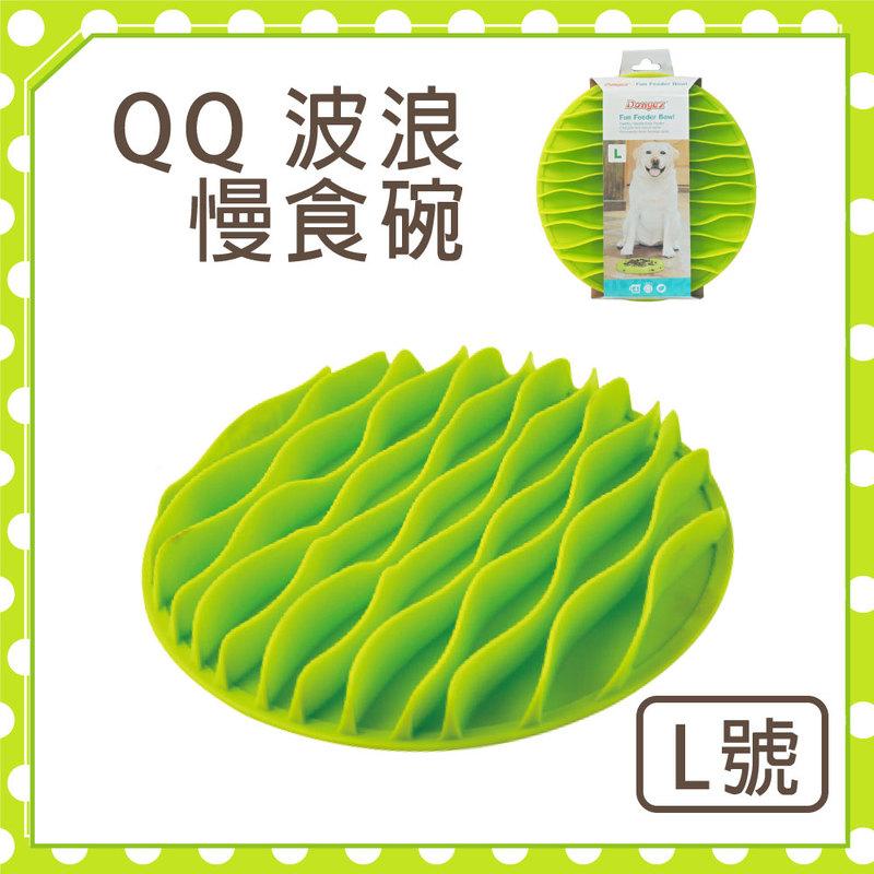 QQ 波浪慢食碗-綠色L(DS-027-L) (L003I14)