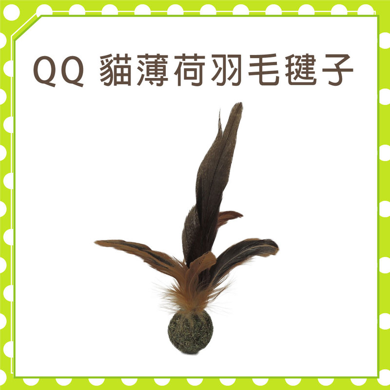 QQ 貓薄荷羽毛毽子(WE220216) (I002I21)