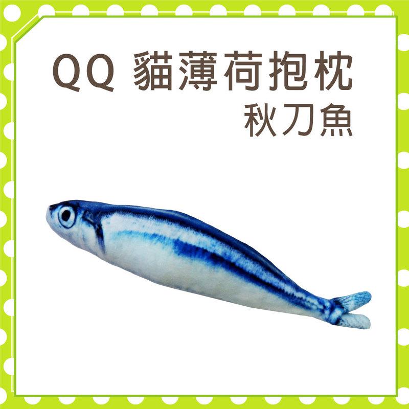 QQ 貓薄荷抱枕-秋刀魚(WL30060) (I002J01)