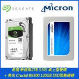 【超值組合】Seagate新梭魚BarraCuda 2TB 3.5吋 桌上型硬碟 + Micron Crucial BX300 120GB SSD