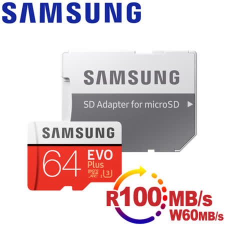 三星 64GB EVO+microSDXC高速記憶卡