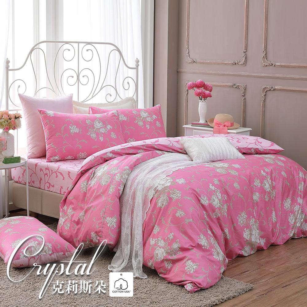 鴻宇HongYew《克莉斯朵-粉》精梳棉 雙人特大四件式兩用被床包組