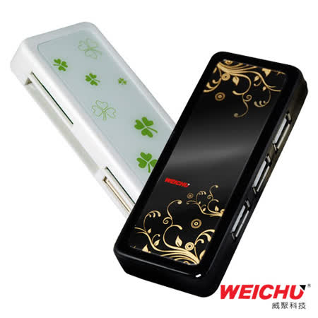(十組入)WEICHU橘藻戀_HR-520_白/黑 USB2.0HUB+52多合一讀卡機