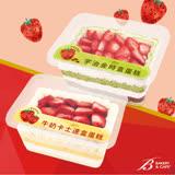 【巴特里】季節限定草莓盒蛋糕(牛奶卡士達/宇治金時)