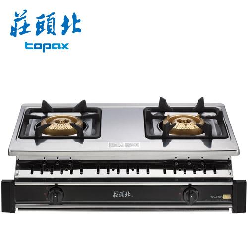 【促銷】TOPAX 莊頭北 純銅爐頭三環大火崁入式瓦斯爐 (TG-7703/TG-7703S)