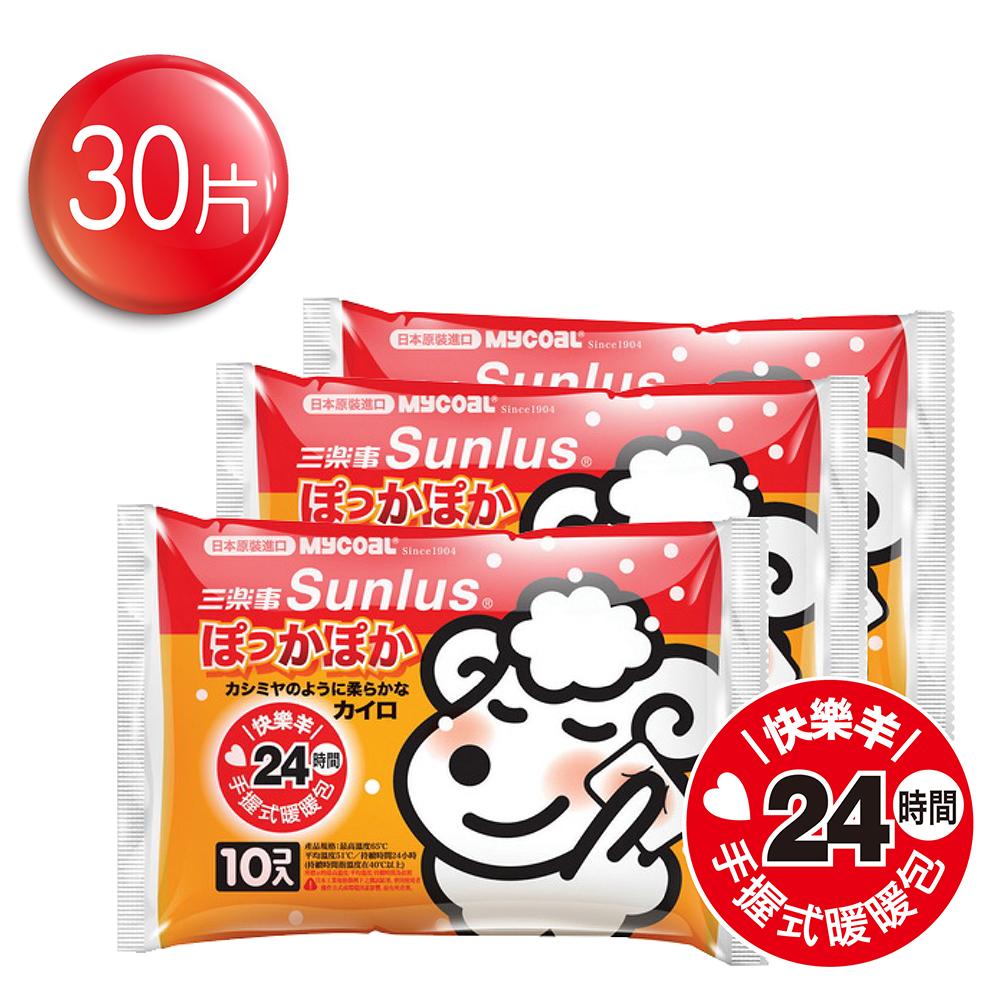 ~三樂事SUNLUS~快樂羊手握式暖暖包 24小時 10枚入 3包特惠組 共30片