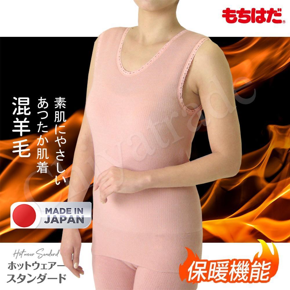 【HOT WEAR】日本製 機能高保暖 輕柔裏起毛 羊毛無袖背心 發熱背心(女)