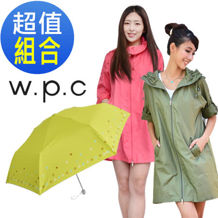 w.p.c. 2 way時尚風雨衣  (5色任選)買再送銀膠手開傘