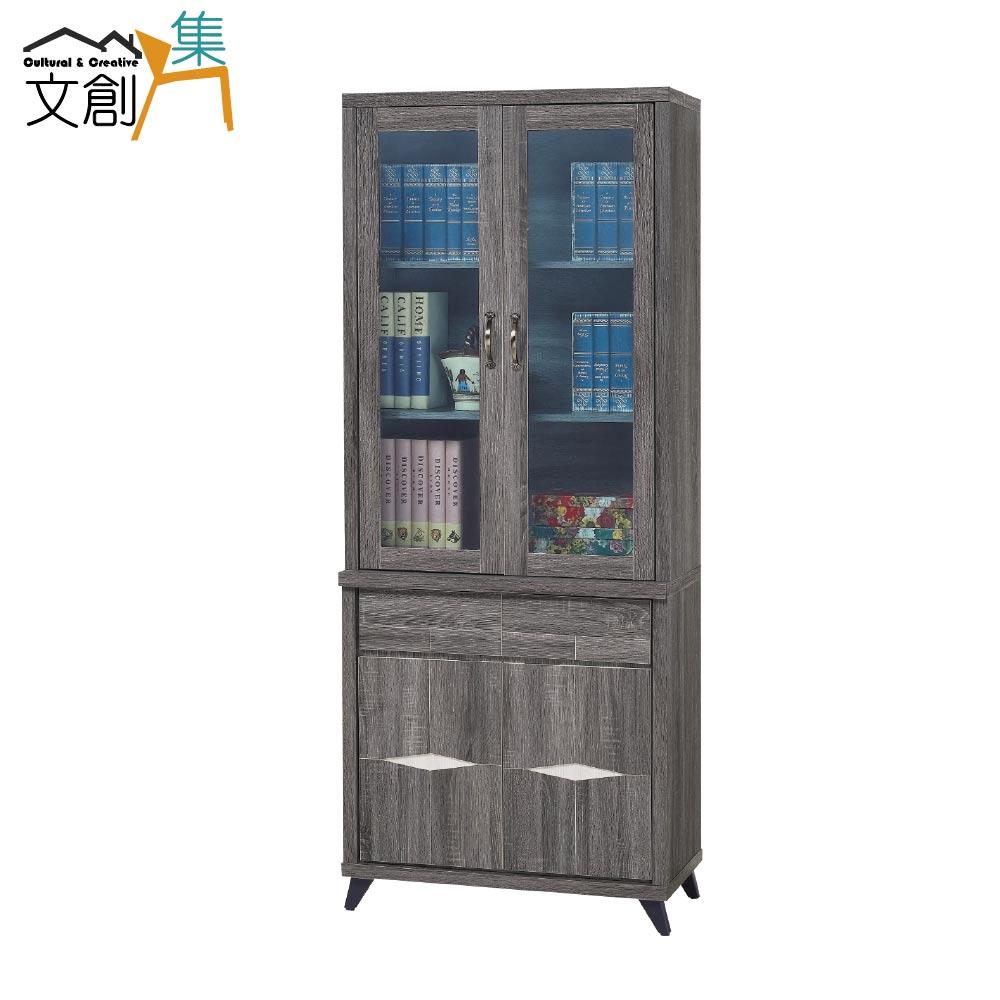 【文創集】亞曼多 工業風2.7尺木紋書櫃/收納櫃組合