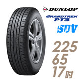 【DUNLOP 登祿普】日本製造 GRANDTREK PT3 休旅車專用輪胎 225/65/17(適用於CRV三四代、RAV4等車型)