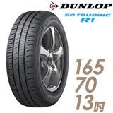 【DUNLOP 登祿普】SP TOURING R1 SPR1 省油耐磨輪胎 165/70/13(適用Festiva.March等車型)