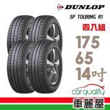 【DUNLOP 登祿普】SP TOURING R1 SPR1 省油耐磨輪胎 175/65/14(適用於Vios等車型)
