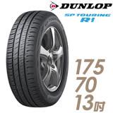 【DUNLOP 登祿普】SP TOURING R1 SPR1 省油耐磨輪胎 175/70/13(適用Lancer等車型)