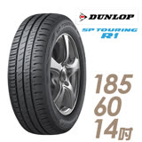 【DUNLOP 登祿普】SP TOURING R1 SPR1 省油耐磨輪胎 185/60/14(適用於Sentra等車型)