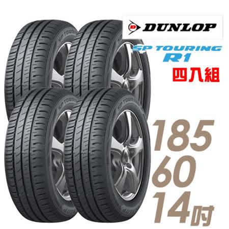 【DUNLOP 登祿普】 省油耐磨輪胎4入組