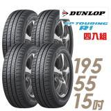 【DUNLOP 登祿普】SP TOURING R1 SPR1 省油耐磨輪胎 195/55/15(適用於Premacy、Lancer等車型)