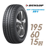 【DUNLOP 登祿普】SP TOURING R1 SPR1 省油耐磨輪胎 195/60/15(適用於Sentra等車型)