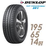 【DUNLOP 登祿普】SP TOURING R1 SPR1 省油耐磨輪胎 195/65/14(適用Elantra等車型)