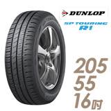 【DUNLOP 登祿普】SP TOURING R1省油耐磨輪胎 送專業安裝 205/55/16(適用於Altis 馬3 等車型)