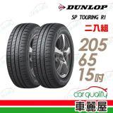 【DUNLOP 登祿普】SP TOURING R1 SPR1 省油耐磨輪胎 205/65/15(適用於Savrin等車型)