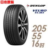 【DUNLOP 登祿普】日本製造 VE303舒適寧靜輪胎 205/55/16(適用於Altis 馬3 等車型)