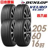 【DUNLOP 登祿普】日本製造 VE303舒適寧靜輪胎 四入組 205/60/16(適用Fortis.Savrin等車型)