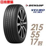 【DUNLOP 登祿普】日本製造 VE303舒適寧靜輪胎 215/55/17(適用於Teana Carmy等車型)