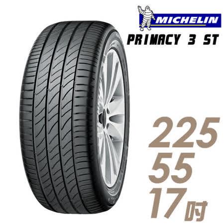 輪胎米其林PRIMACY3ST2255517吋