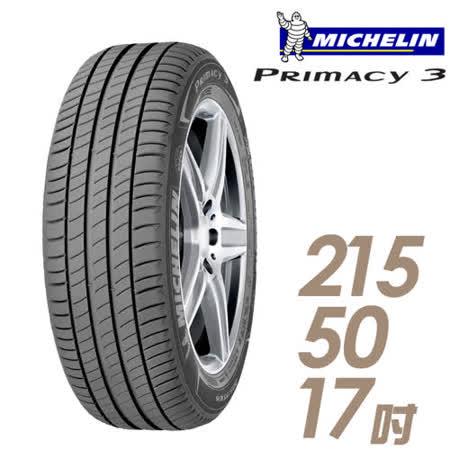 輪胎米其林PRIMACY3 2254517吋