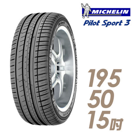 米其林 PILOT SPORT 3 15吋運動操控型輪胎 195/50R15 PS3-1955015