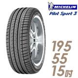 輪胎米其林PS3-1955515吋