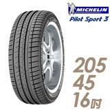 輪胎米其林PS3-2054516吋