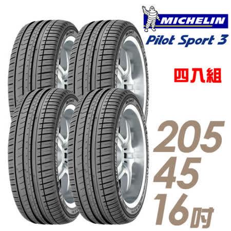 米其林 PILOT SPORT 3 16吋運動操控型輪胎 205/45R16 PS3-2054516
