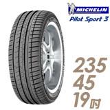 輪胎米其林PS3-2354519吋