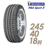 輪胎米其林PS3-2454018吋