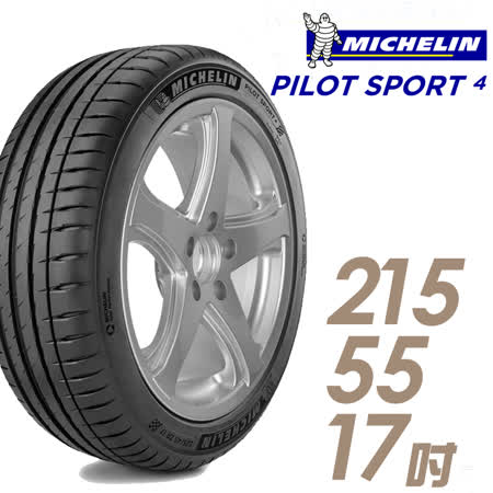 輪胎米其林PS4-2155517吋