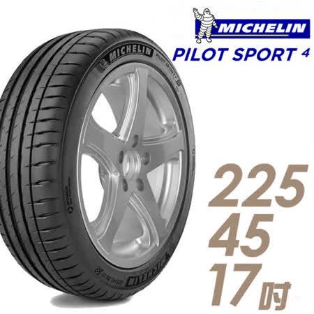輪胎米其林PS4-2254517吋 四入組
