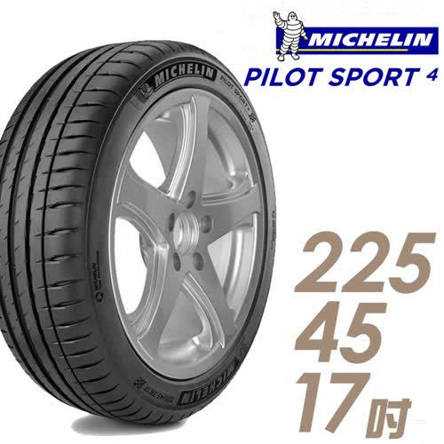 輪胎米其林PS4-2254517吋