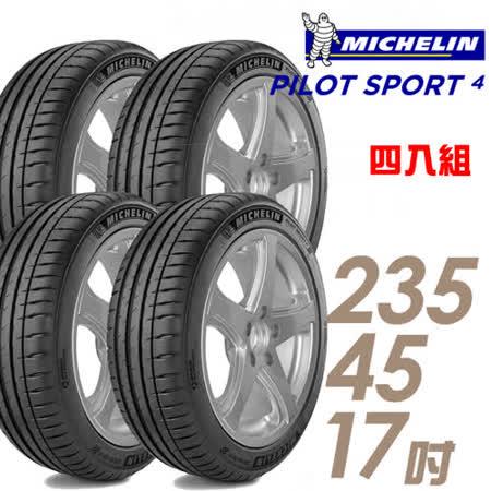 米其林輪胎 PS4-2354517吋 四入組